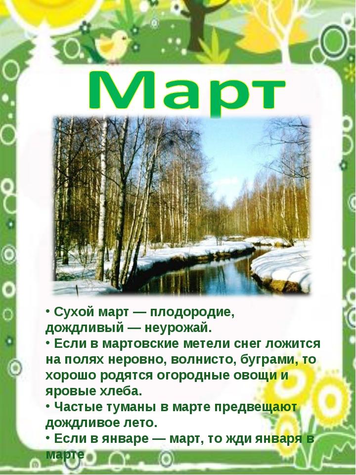 Сухой март— плодородие, дождливый— неурожай. Если в мартовские метели снег...