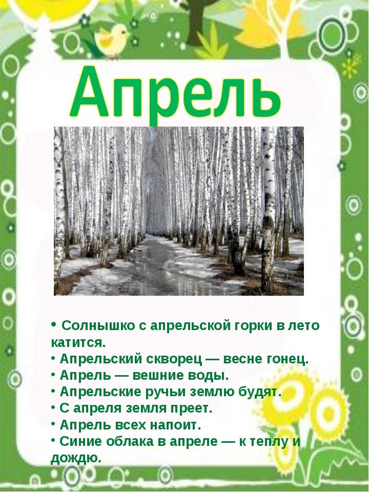 Солнышко с апрельской горки в лето катится. Апрельский скворец — весне гонец...