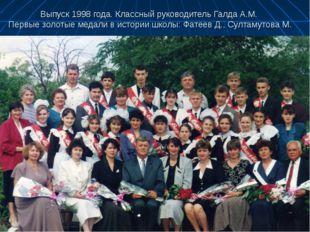 Выпуск 1998 года. Классный руководитель Галда А.М. Первые золотые медали в ис