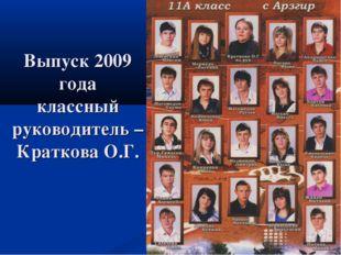 Выпуск 2009 года классный руководитель – Краткова О.Г.
