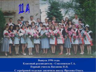 Выпуск 1996 года. Классный руководитель - Соколовская Г.А. Первый учитель Ваг