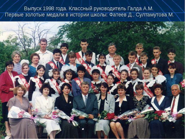 Выпуск 1998 года. Классный руководитель Галда А.М. Первые золотые медали в ис...
