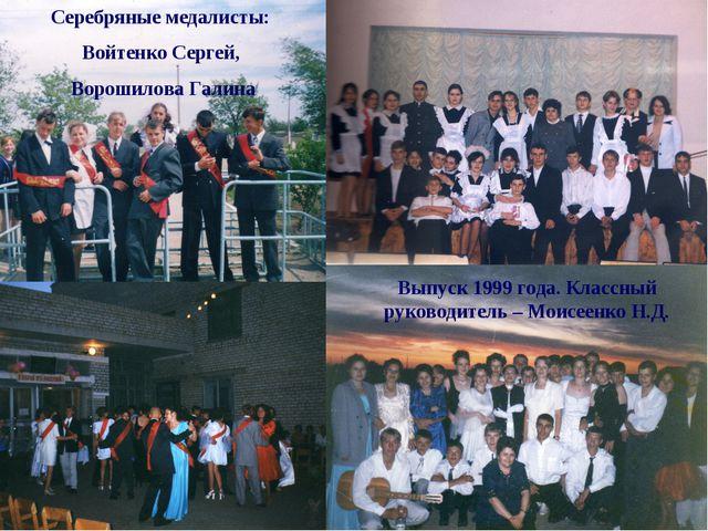 Выпуск 1999 года. Классный руководитель – Моисеенко Н.Д. Серебряные медалисты...