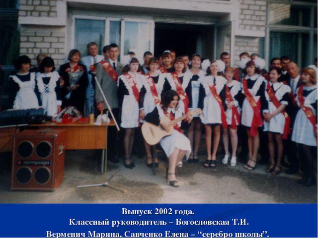 Выпуск 2002 года. Классный руководитель – Богословская Т.И. Верменич Марина,...