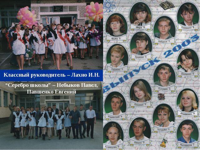 """Классный руководитель – Лахно И.Н. """"Серебро школы"""" – Небыков Павел, Павшенко..."""