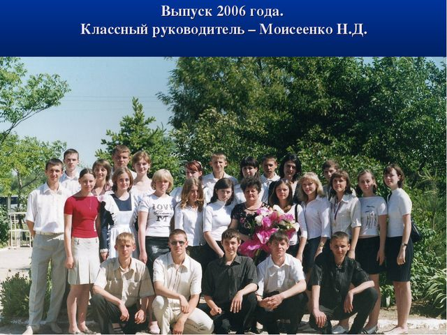Выпуск 2006 года. Классный руководитель – Моисеенко Н.Д.