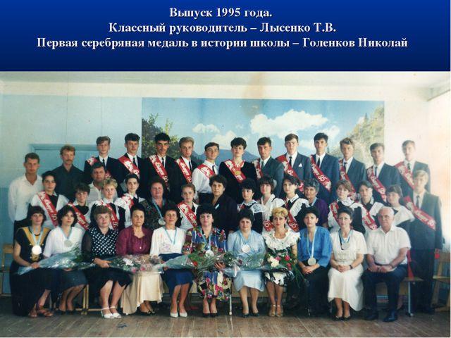 Выпуск 1995 года. Классный руководитель – Лысенко Т.В. Первая серебряная меда...