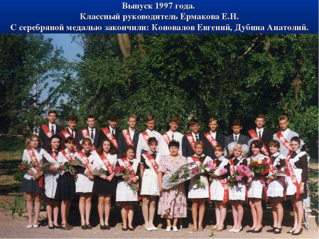 Выпуск 1997 года. Классный руководитель Ермакова Е.Н. С серебряной медалью за...