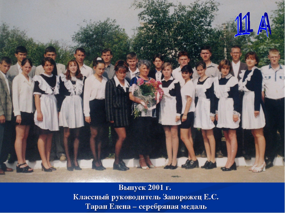 Выпуск 2001 г. Классный руководитель Запорожец Е.С. Таран Елена – серебряная...