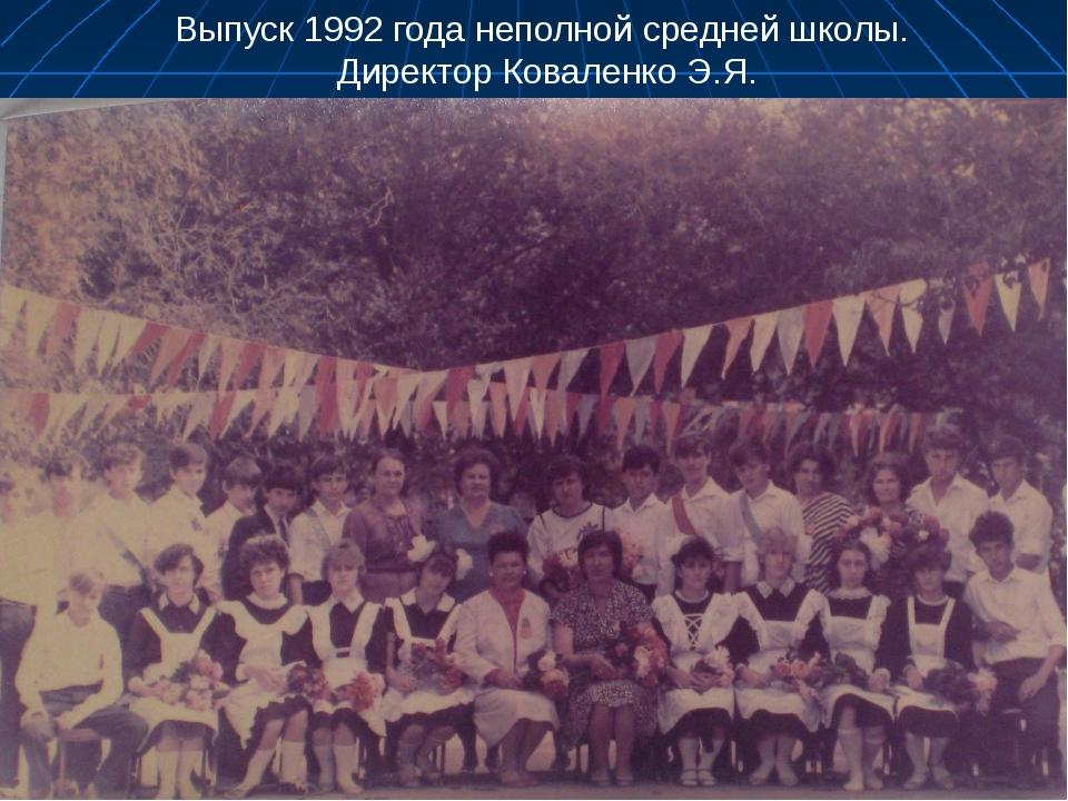 Выпуск 1992 года неполной средней школы. Директор Коваленко Э.Я.