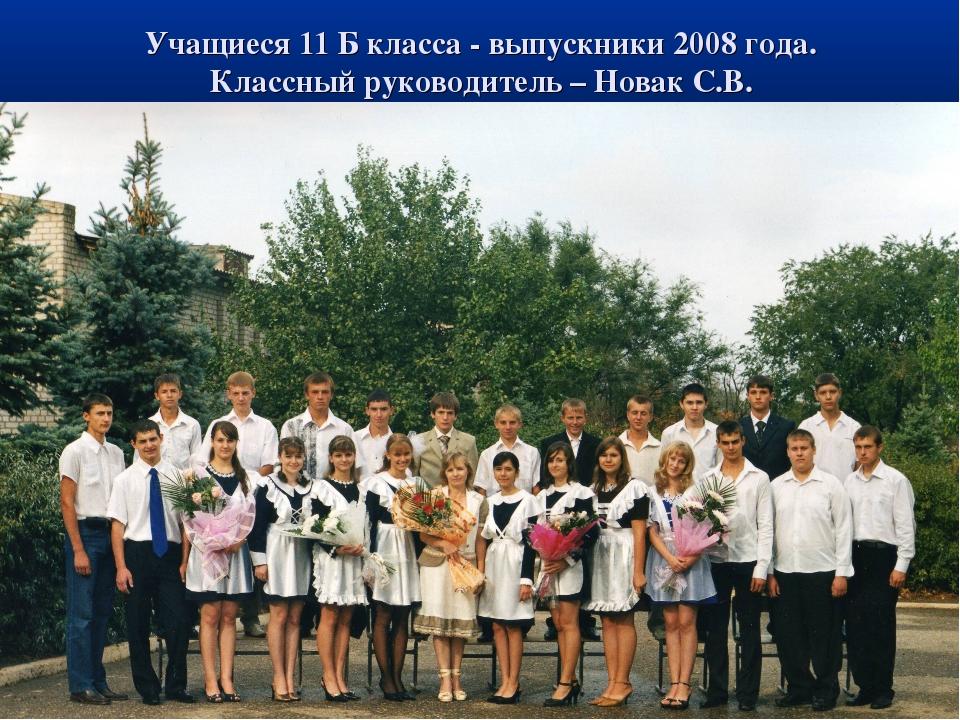 Учащиеся 11 Б класса - выпускники 2008 года. Классный руководитель – Новак С.В.