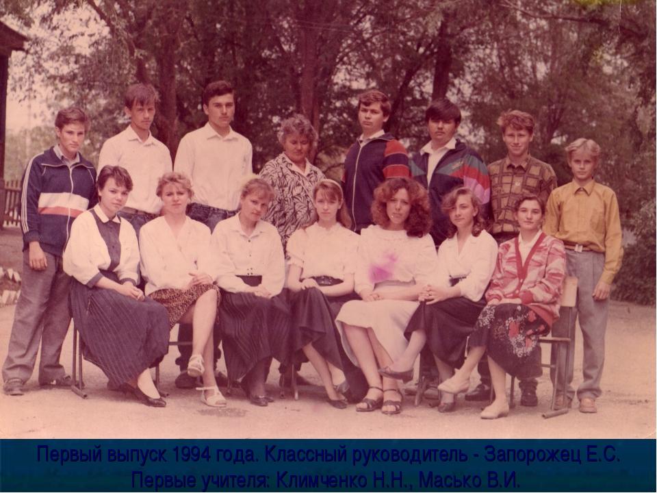 Первый выпуск 1994 года. Классный руководитель - Запорожец Е.С. Первые учител...