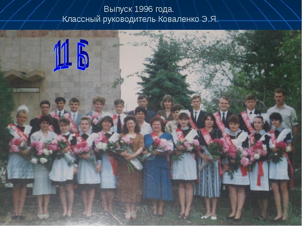 Выпуск 1996 года. Классный руководитель Коваленко Э.Я.