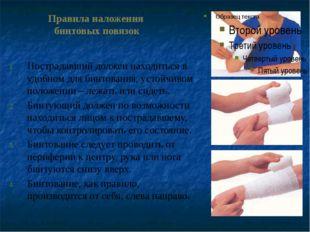 Правила наложения бинтовых повязок Пострадавший должен находиться в удобном