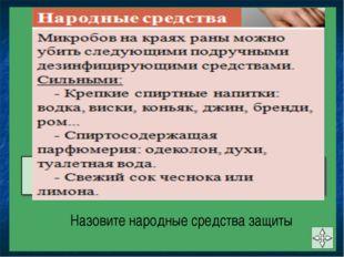 2. Защитить от проникновения микробов Назовите медицинские средства защиты На