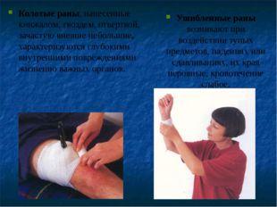 Колотые раны, нанесенные кинжалом, гвоздем, отверткой, зачастую внешне небол