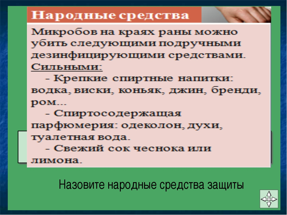 2. Защитить от проникновения микробов Назовите медицинские средства защиты На...