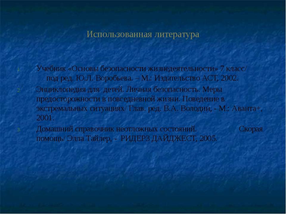 Использованная литература Учебник «Основы безопасности жизнедеятельности» 7...