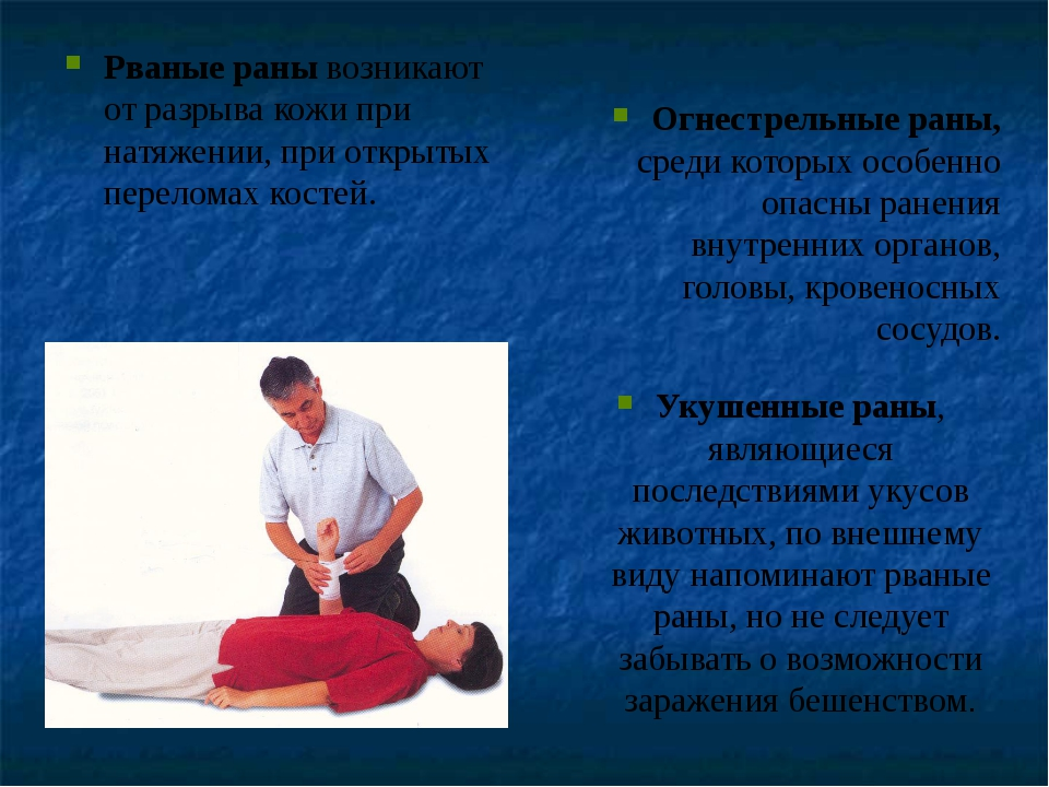 Рваные раны возникают от разрыва кожи при натяжении, при открытых переломах...