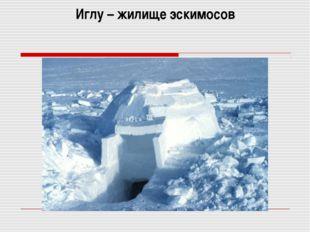 Иглу – жилище эскимосов