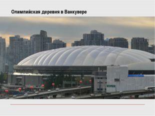 Олимпийская деревня в Ванкувере