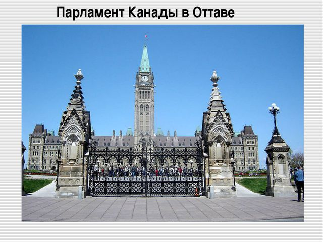 Парламент Канады в Оттаве