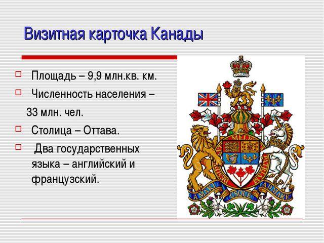 Визитная карточка Канады Площадь – 9,9 млн.кв. км. Численность населения – 33...