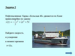 Задача 2 Нефтеналивная баржа «Бельская 46» движется по Каме прямолинейно по з