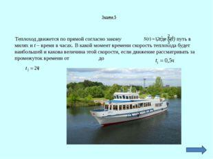 Задание на дом Прочитать тему 21 стр.137-141, выполнить №271, №272. Ответьте