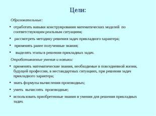 Цели: Образовательные: отработать навыки конструирования математических модел