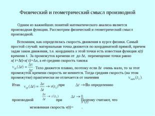 Физический и геометрический смысл производной Одним из важнейших понятий мате