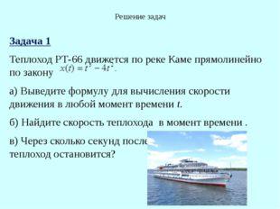 Решение задач Задача 1 Теплоход РТ-66 движется по реке Каме прямолинейно по