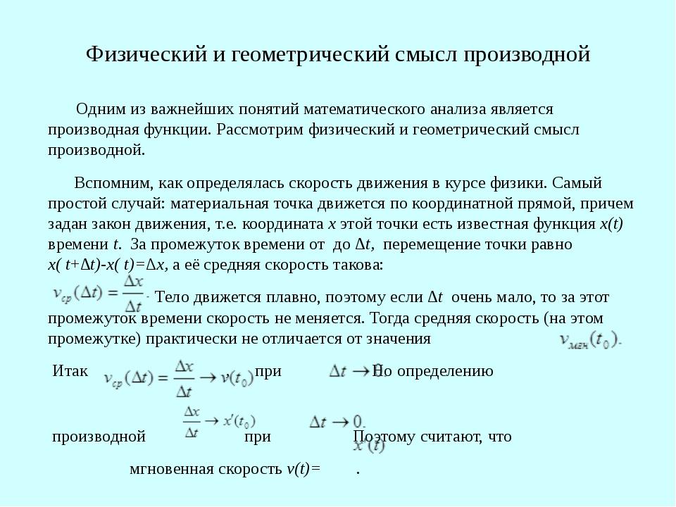 Физический и геометрический смысл производной Одним из важнейших понятий мате...