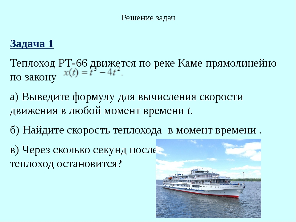 Решение задач Задача 1 Теплоход РТ-66 движется по реке Каме прямолинейно по...