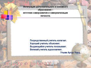 Г.В.Нечукина, 2014 Интеграция дополнительного и основного образования – источ