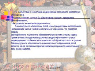 Г.В.Нечукина, 2014 В соответствии с концепцией модернизации российского образ