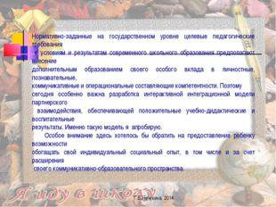 Г.В.Нечукина, 2014 Нормативно-заданные на государственном уровне целевые педа
