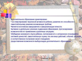 Г.В.Нечукина, 2014 Дополнительное образование ориентировано: на стимулировани