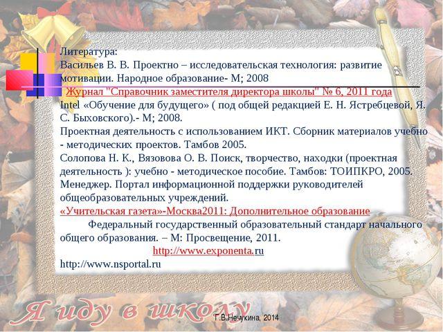 Литература: Васильев В. В. Проектно – исследовательская технология: развитие...