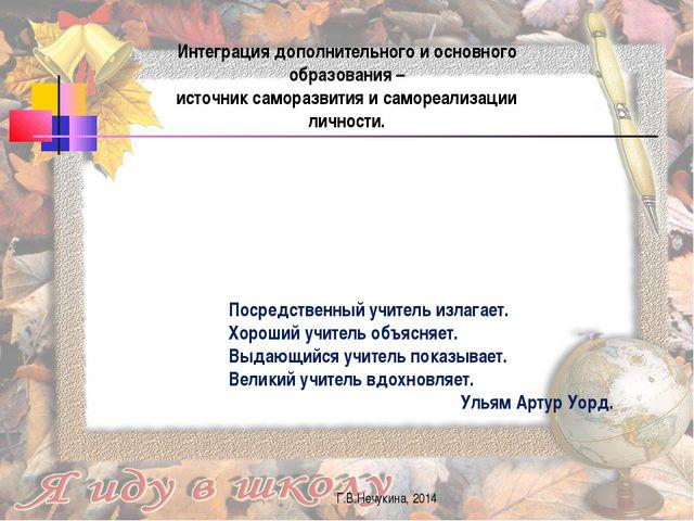 Г.В.Нечукина, 2014 Интеграция дополнительного и основного образования – источ...