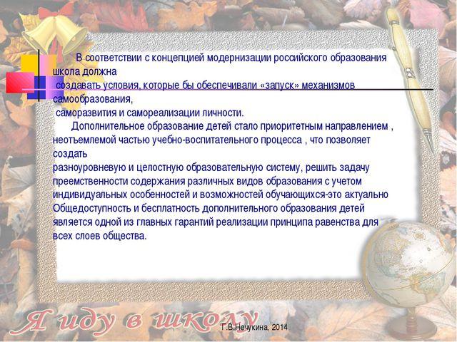 Г.В.Нечукина, 2014 В соответствии с концепцией модернизации российского образ...