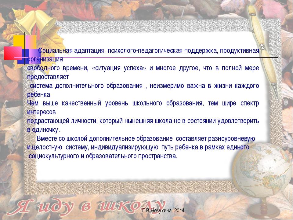 Г.В.Нечукина, 2014 Социальная адаптация, психолого-педагогическая поддержка,...