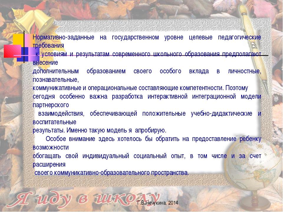Г.В.Нечукина, 2014 Нормативно-заданные на государственном уровне целевые педа...