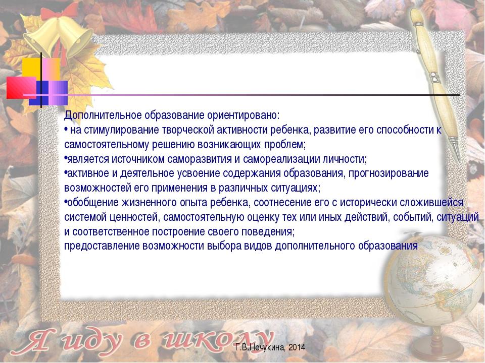 Г.В.Нечукина, 2014 Дополнительное образование ориентировано: на стимулировани...