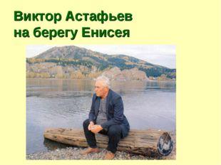 Виктор Астафьев на берегу Енисея