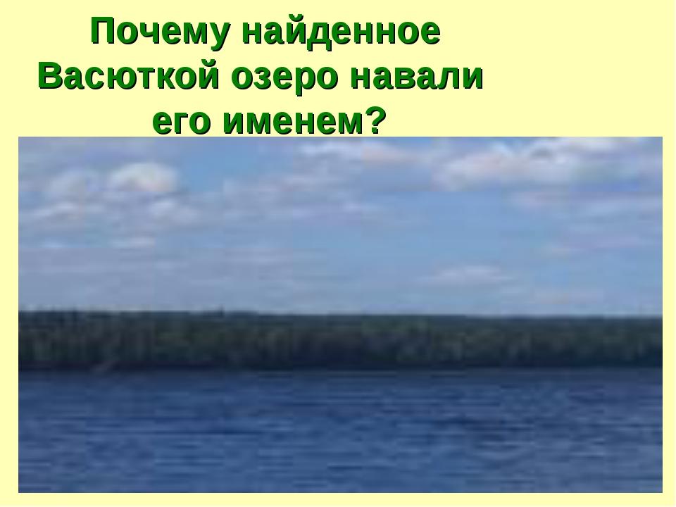 диктант васюткино озеро 5 класс