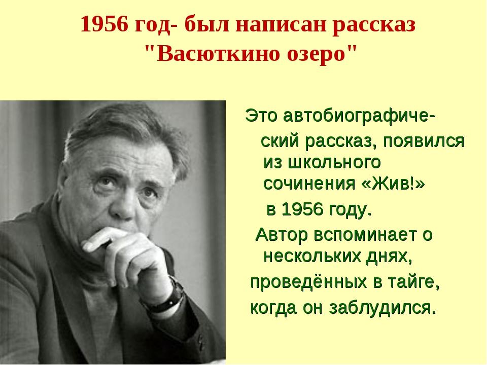 """1956 год- был написан рассказ """"Васюткино озеро"""" Это автобиографиче- ский расс..."""