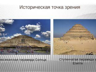 Историческая точка зрения Мексиканская пирамида Солнца Ступенчатая пирамида в