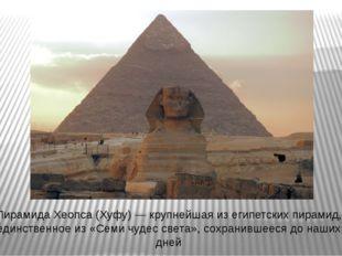 Пирамида Хеопса (Хуфу)— крупнейшая из египетских пирамид, единственное из «С