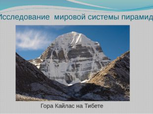 Исследование мировой системы пирамид Гора Кайлас на Тибете